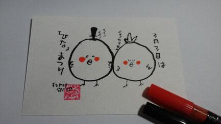 齋藤史生の笑文字:なまえもじ