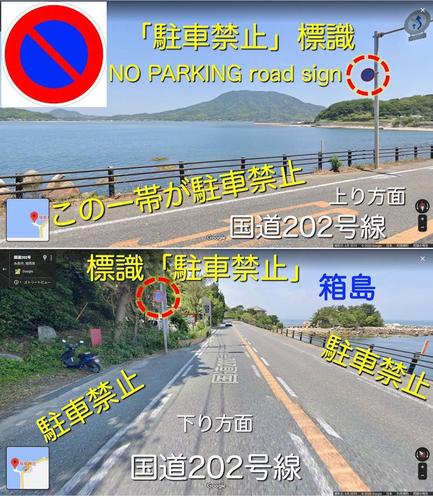 箱島近くの路上駐車は禁止