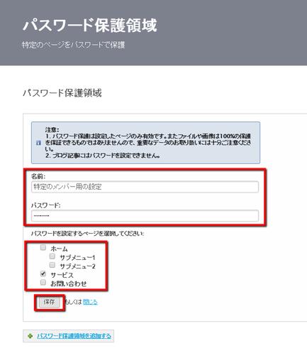 パスワード保護領域の詳細設定画面です。