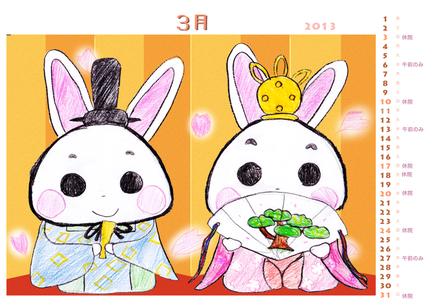 201303カレンダー