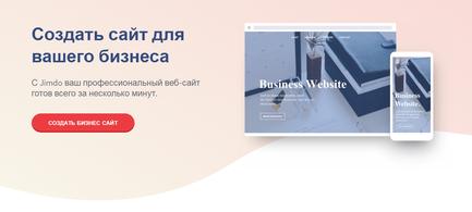 Как создать сайт бесплатно