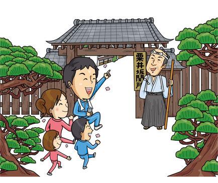 堀江・北条さわやかウォーク イラスト