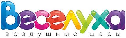 Воздушные шары из латекса торговой  марки Веселуха (Турция) купить в Казани в компании Волшебник