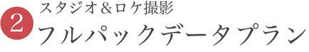 ②スタジオ&ロケ撮影フルパックデータプラン