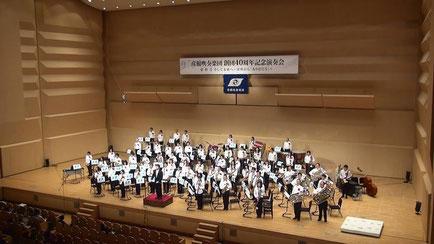 2013年12月1日(日) 創団40周年記念演奏会