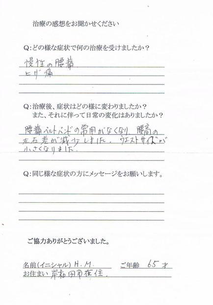 かわきし治療院 慢性腰痛 膝痛の治療        大阪府岸和田市
