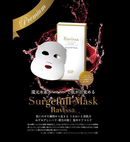 ラヴィーサ サージフルマスク 6枚入 9,000円(税抜)