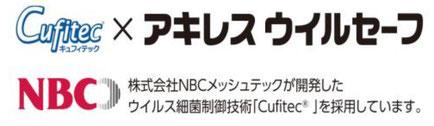 株式会社NBCメッシュテックが開発したウイルス制菌制御技術「Cufitec®」を採用しています。