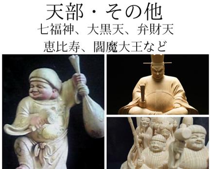 七福神と大黒天