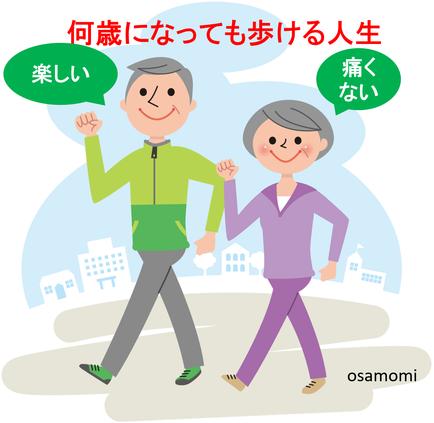 昭島市でタコ魚の目専門 オサモミ整体院 歩ける人生 拝島駅から無料送迎サービス