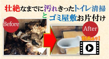 トイレ掃除|尿石|クリーニング|超汚れた|汚トイレ|埼玉県|群馬県|茨城県|栃木県|東京都|汚物|