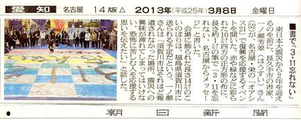 2013.3.8.朝日新聞