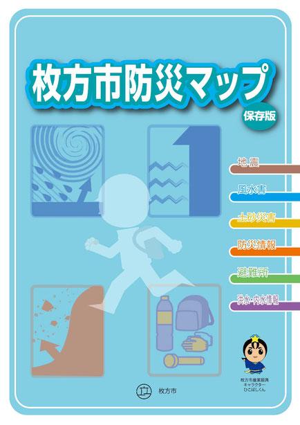 枚方市防災マップ