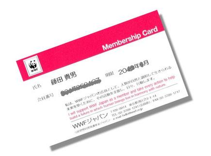 WWFメンバーズカード