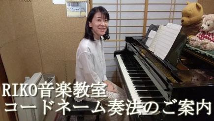 コードネーム奏法のご案内 RIKO音楽教室