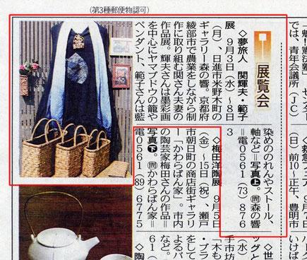 「夢旅人 関 輝夫・範子展」9/3(水)~9/8(月)