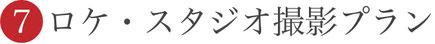 【④スタジオ・ロケ撮影プラン】