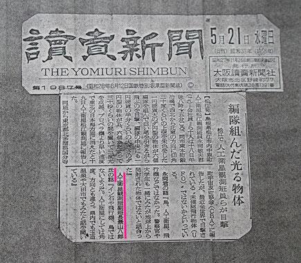 UFO目撃の記事