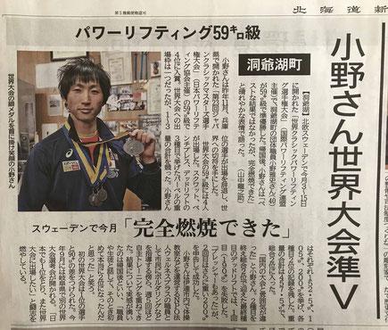 北海道新聞より 令和元年6月2日朝刊