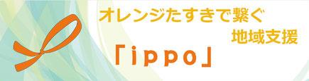 オレンジでたすきを繋ぐ地域活動「ippo」ブログバナー