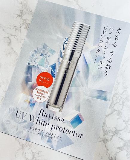UVホワイトプロテクター 35g 5,280円(税込)