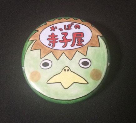 「かっぱの寺子屋」会員限定缶バッジ