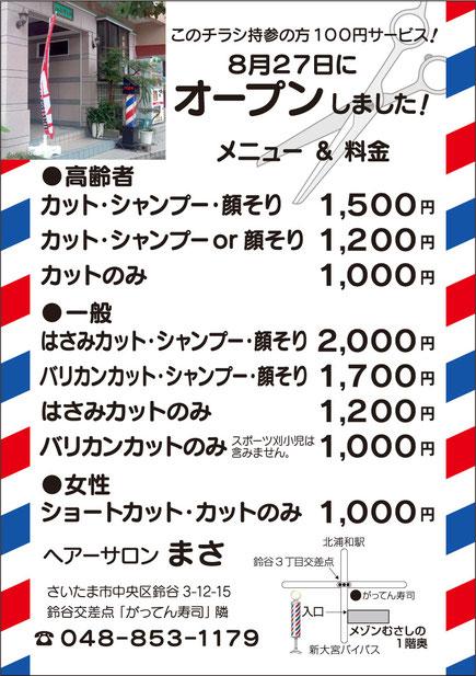 さいたま市所在理容店 4色(カラー)刷りオープン集客チラシ