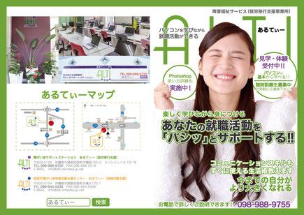 画像:あるてぃー新パンフレット表紙