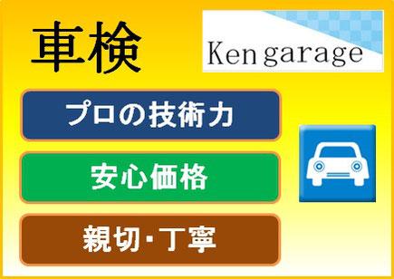 車検はケンガレージ。プロの技術力、安心価格、親切・丁寧。