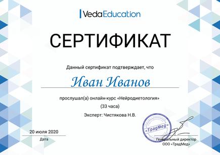 """Сертификат """"Нейродиетология"""""""