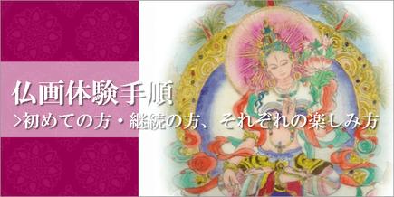 仏画教室東京品川