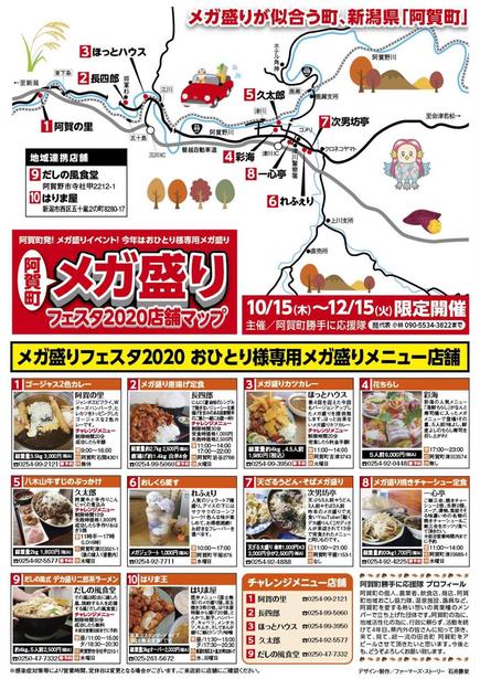 201015阿賀町メガ盛りフェスタ2020B
