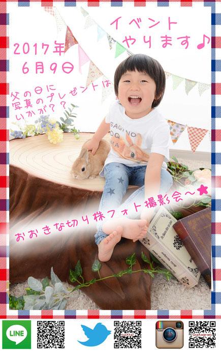 イベント 父の日 6月 親子イベント ベビーイベント 写真館 撮影会 フォトスタジオ 名古屋市西区 愛知県 こども 撮影イベント