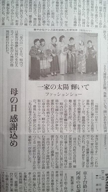 2016年5月9日読売新聞掲載