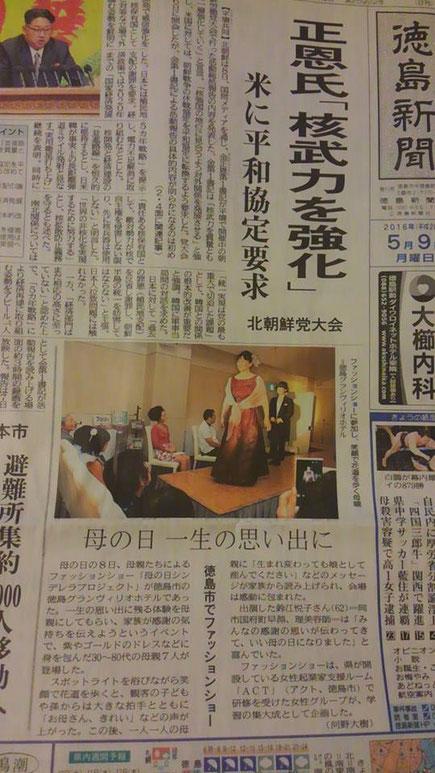 徳島新聞 一面に掲載されました。