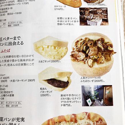 徳島美食本
