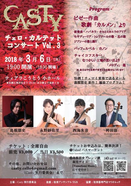 Casty チェロカルテットコンサート Vol.3  2018年3月6日19時開演 ティアラこうとう小ホール