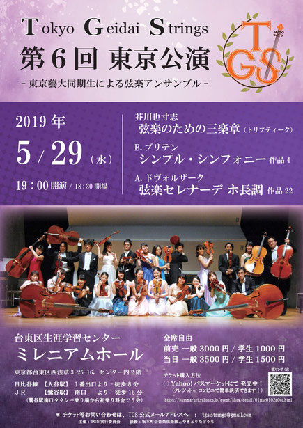 TGS  第6回東京公演    日時:2019年5月29日(水) 19:00開演 場所:台東区生涯学習センター ミレニアムホール
