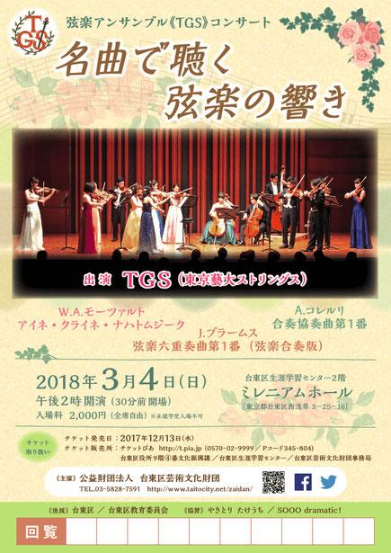 2018年3月4日、弦楽アンサンブル, TGS、コンサート、台東区生涯学習センター、ミレニアムホール