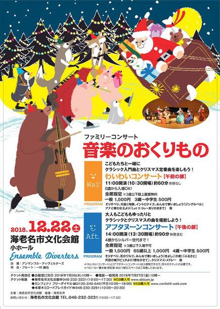 ファミリーコンサート、音楽のおくり物、12月22日(土)、海老名市文化会館、チェロ、袴田容