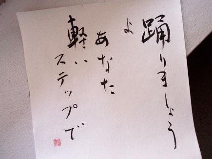 """""""Dansons mon amour, d'un pas léger""""         Les kanjis : 踊・軽, les katakanas : ステップ, les hiraganas : tout le reste"""