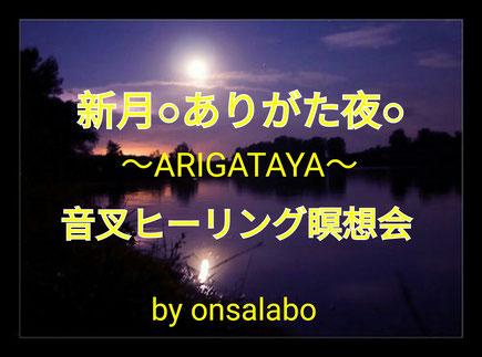 日本音叉ヒーリング研究会onsalaboの音叉ヒーリング瞑想会のイメージ図