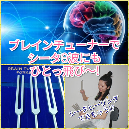 音叉ヒーリング講座通信講座の日本音叉ヒーリング研究会onsalabo のブレインチューナーの効果