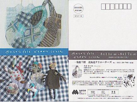 北海道 札幌 丸井今井 北海道クリエーターズ 刺繍 フェルト 期間限定 そがまつみ