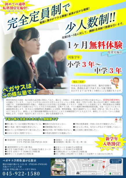 八王子エリアで、塾の生徒募集ならポスティングがお勧めです。