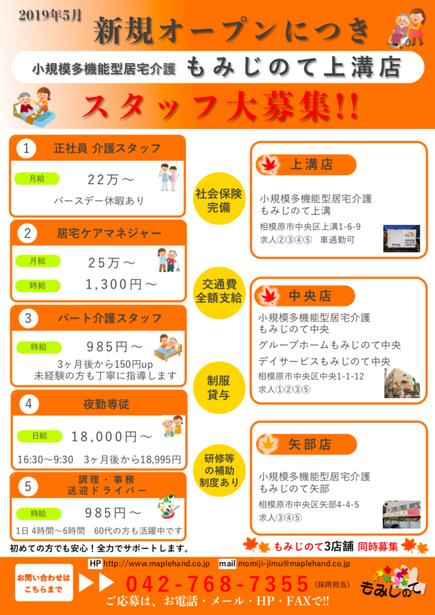 八王子最安値のポスティング料金!