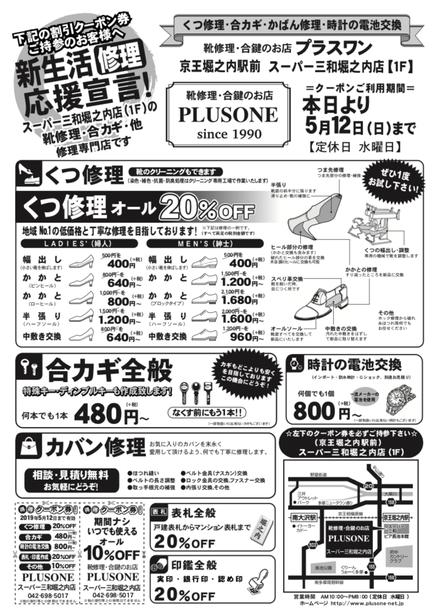 八王子市全域のポスティングご依頼可能です!今回は京王堀之内駅周辺でポスティングしました。