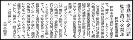 7月15日 神戸新聞より
