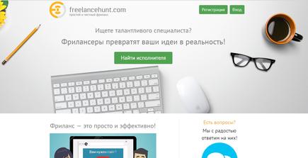 Украинская биржа фриланса  freelancehunt.com