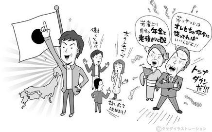 日本の未来はボクらが作る